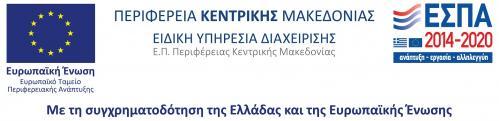 espa_kentriki_makedonia_2014_2020.jpg