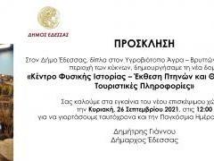 prosklisi_ptina_thilastika.jpg
