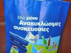 sakoula_anakiklosis.jpg