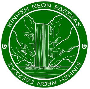 kinese_neon_edessas_-_green_logo.jpg